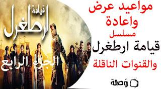 القنوات الناقلة وموعد عرض مسلسل قيامة أرطغرل الجزء الرابع