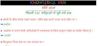 मौर्य काल - पिछली SSC परीक्षाओं में पूछे गये प्रश्न