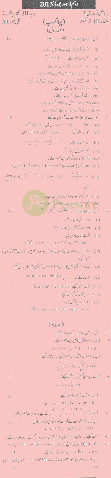 Past Papers of 10th Class Lahore Board 2013 Maths