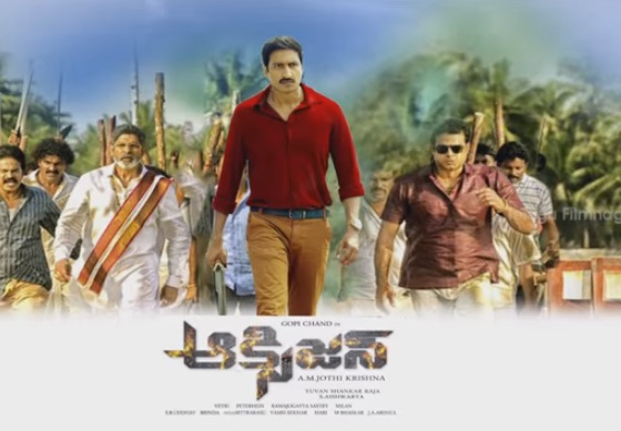 Oxygen Telugu (2017) Telugu Movie Watch Online