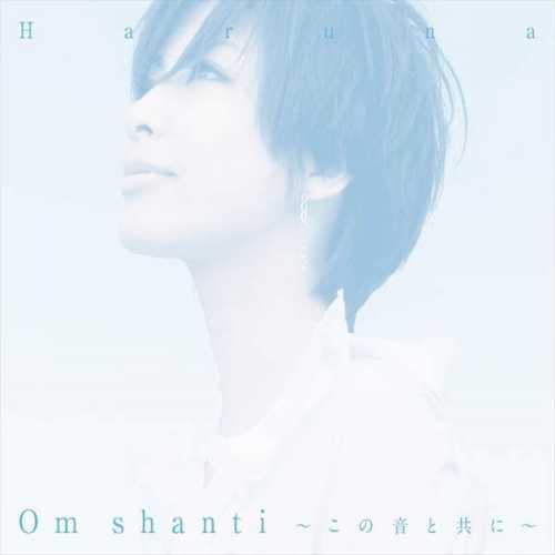 [Album] Haruna – Haruna Om shanti ~この音と共に~ (2015.03.20/MP3/RAR)