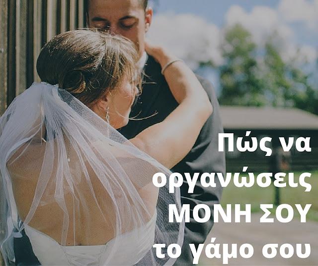 Πώς να οργανώσεις μόνη σου το γάμο σου