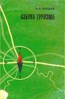 Скачать книги о туризме - Бардин, Азбука туризма