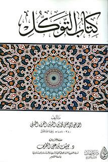 تحميل كتاب التوكل - أبو يعلى الفراء الحنبلي pdf