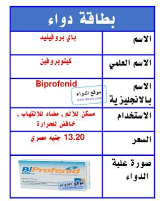 باي بروفينيد أقراص Biprofenid مسكن للألم , مضاد للالتهاب , خافض للحرارة
