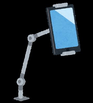 アームで固定されたスマートフォンのイラスト