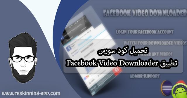 تحميل كود سورس تطبيق Facebook Video Downloader