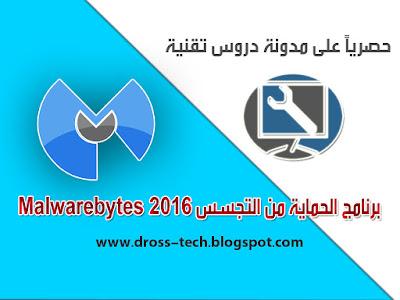 تثبيت وتفعيل برنامج الحماية الاقوى من التجسس 2016 Malwarebytes premium