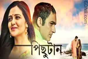 Premero Joare Lyrics - Pichutan - Priyanka Sarkar & Ritwick Chakraborty