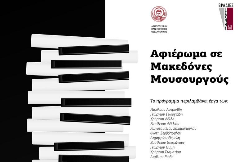 Αφιέρωμα σε Μακεδόνες Μουσουργούς από το Αριστοτέλειο Πανεπιστήμιο Θεσσαλονίκης