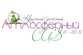 https://atmospherascrap.blogspot.ru/2016/11/cas.html