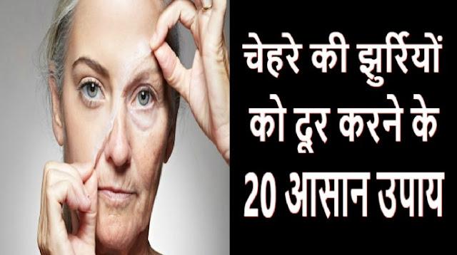 झुर्रियों का घरेलू उपचार (20 Home Remedies For Wrinkles)