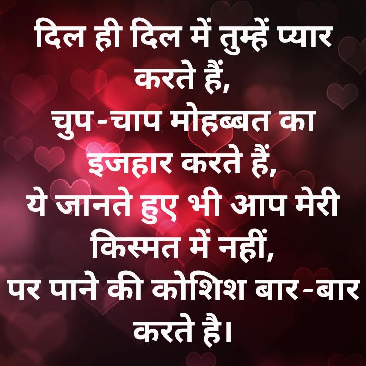 Top 75 Love Staus In Hindi For Whatsapp Facebook Instagram