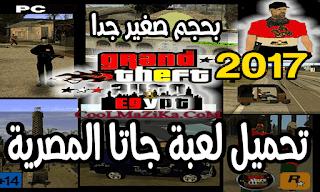 تحميل لعبة جاتا المصرية من ميديا فاير بحجم صغير برابط واحد وبدون تثبيت