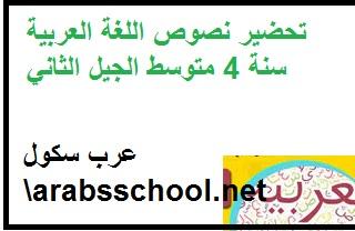 تحضير نصوص مادة اللغة العربية للسنة الرابعة متوسط الجيل الثاني 2018-2019