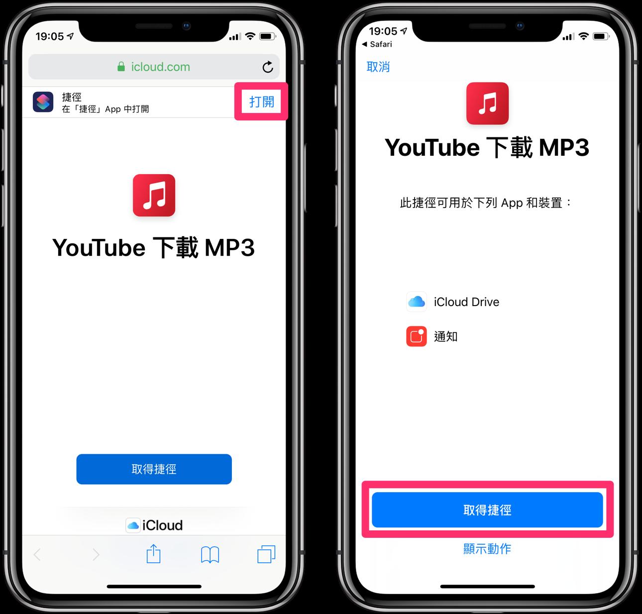 YouTube 下載 MP3