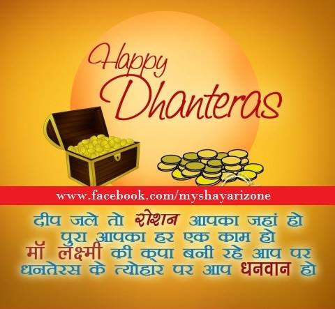 Dhanteras SMS in Hindi