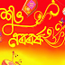 নববর্ষের কবিতা গান নববর্ষের প্রেমের কবিতা নববর্ষের ছড়া নতুন বছরের কবিতা