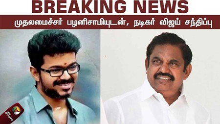 Breaking News: Actor Vijay Meets Chief Minister EPS