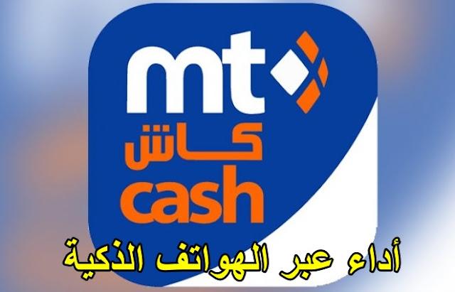 تطبيق MT Cash للأداء عبر الهواتف الذكية