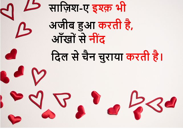 love shayari photo, love shayari photo download