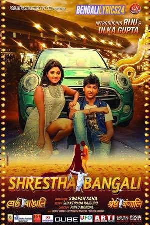 Shrestha Bangali, 2017, Movie, MP3 Songs, Wikipedia
