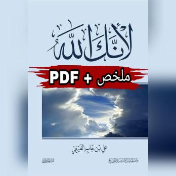 ملخص + PDF كتاب : لأنك الله ( رحلة إلى السماء السابعة ) | لعلي بن جابر الفيفي