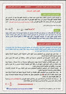 ملزمة الفيزياء للصف السادس العلمي الفرع الأحيائي للأستاذ محمد العامري 2017