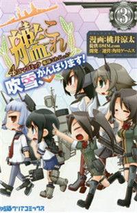 kantai collection-kankore-4-koma comic fubuki, ganbarimasu!