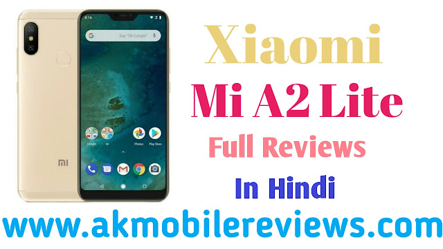 Xiaomi Mi A2 Lite Full Reviews In Hindi