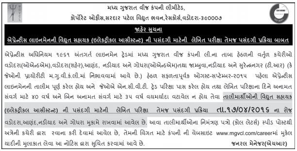MGVCL Vidyut Sahayak (Electrical Asst.)