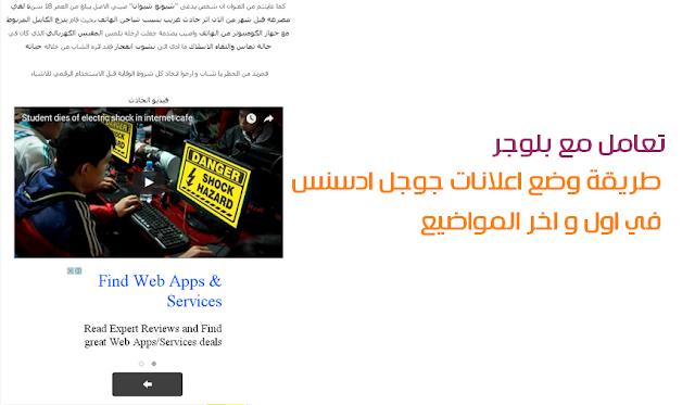 تعامل مع بلوجر 2 : طريقة وضع اعلانات جوجل ادسنس في اول و اخر المواضيع