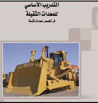 كتاب عن المعدات الثقيلة للمبتدئين