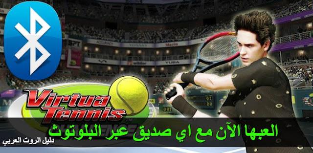 أفضل لعبة تنس Tennis زوجية تدعم اللعب شراكة مع اي صديق عبر البلوتوث بدون انترنت للاندرويد