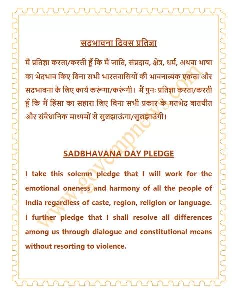 sadbhavana-pledge