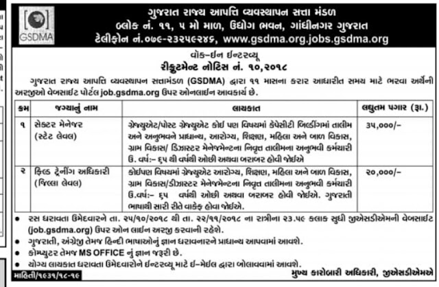 GSDMA Recruitment for Sector Manager / Field Training Officer 2018