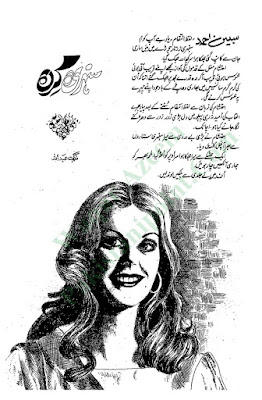 Sunehri kiran novel by Nighat Abdullah pdf