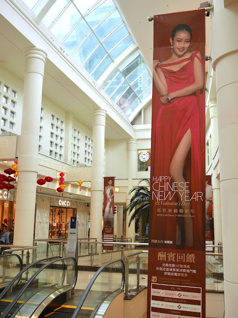 """Happy Chinese New Year & Valentine's Day"" banner at the Breeze Center in Taipei"