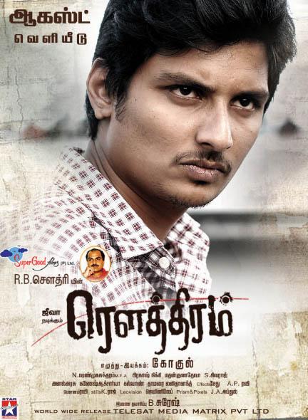 Rowthiram (2011) Hindi Dubbed 480p DvDRip 400MB