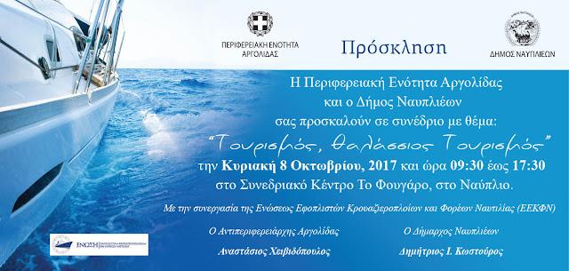 Συνέδριο με θέμα: Τουρισμός – Θαλάσσιος Τουρισμός στο Ναύπλιο