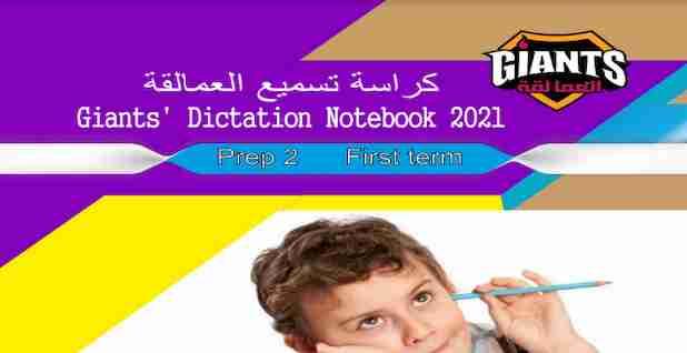 كراسة تسميع العمالقة منهج اللغة الانجليزية للصف الثانى الاعدادى ترم أول 2021