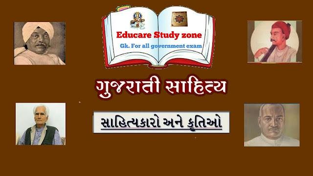 સાહિત્યકાર અને તેની કૃતિઓ Gujarati Sahitya PDF Book Download