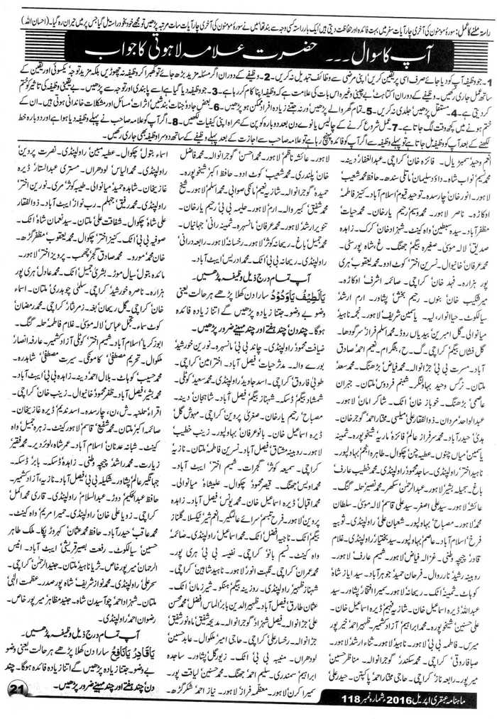 Allama Lahoti Ubqari Mag Apr 16