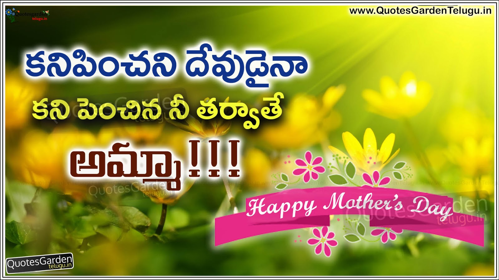 Telugu Mothers Day 2016 Greetings Quotes Messages Quotes Garden