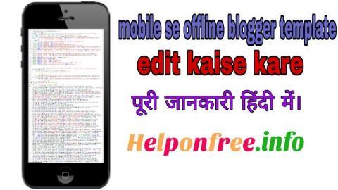 Mobile Se Offline Blogger Template Edit Kaise Kare Puri Jankari