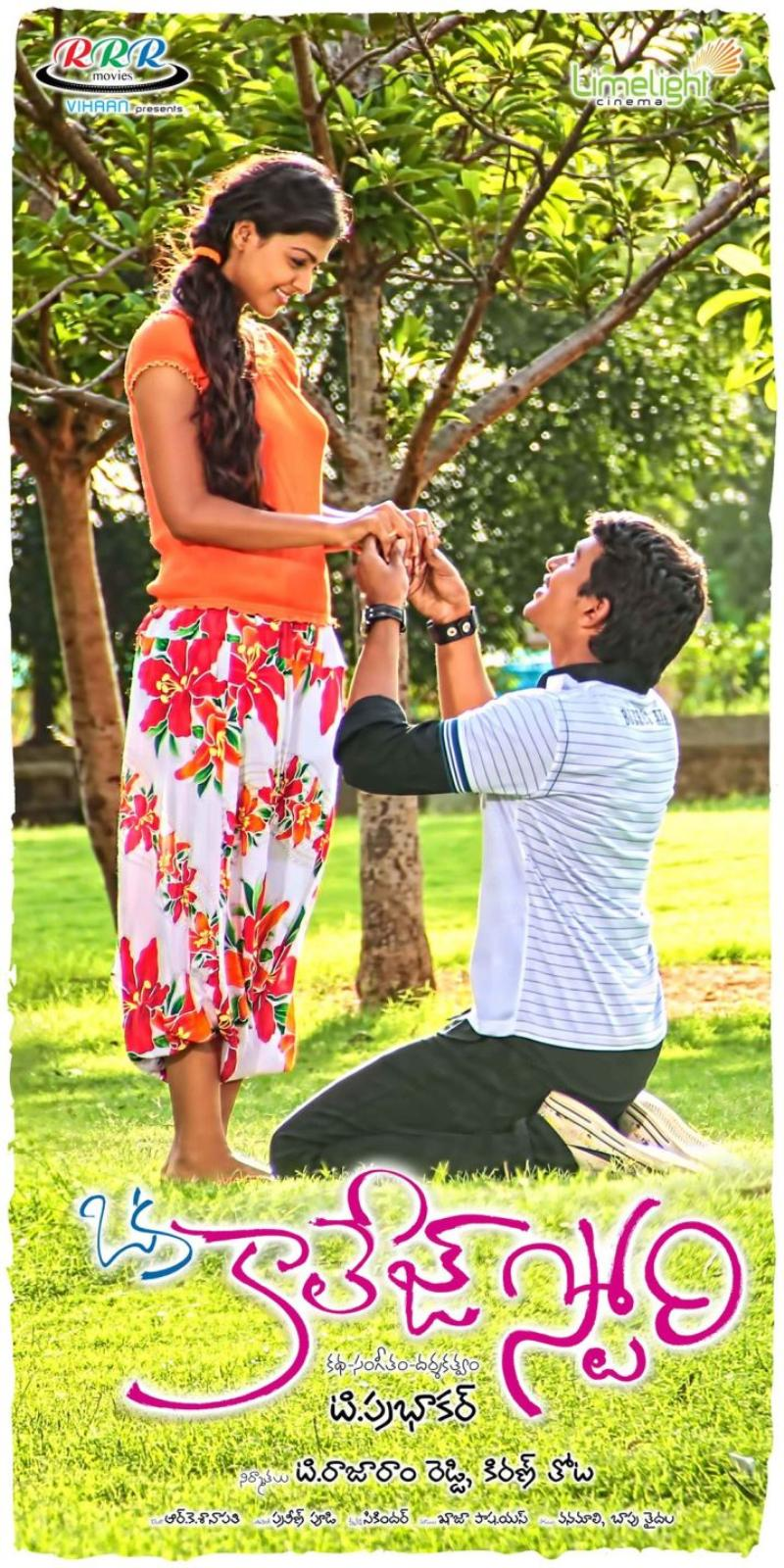 Oka College Love Story (2015)