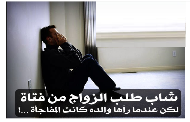 شاب طلب من والده الزواج من فتاة لكن حين راَها والده كانت الصدمة !! .. شاهد التفاصيل