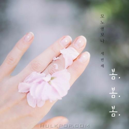 mono&bona – 봄.봄.봄. – Single