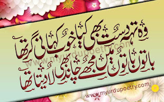 Bathion Bathion mian mujy chaand  laa detha tha, urdu calligraphy chaand shayari 2 line design poetry , poetry, sms