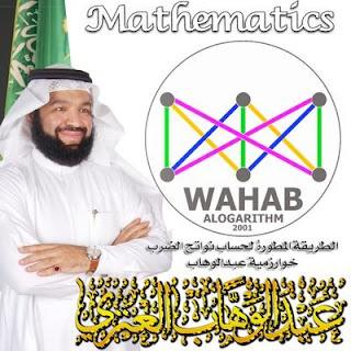 #السعودية: أستاذ #رياضيات يبتكر طريقة جديدة لعملية الضرب (فيديو)